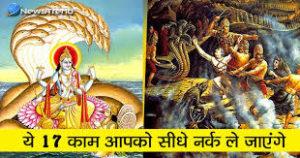 garud puran katha in hindi