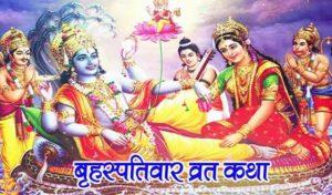 guruvar puja vidhi, vrat katha in hindi