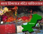 hinglaj mata mandir pakistan history in hindi