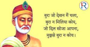 essay on kabir das in hindi