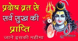 Trayodashi vrat katha in hindi