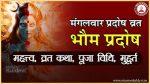 tuesday pradosh vrat katha, puja vidhi in hindi