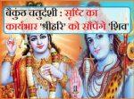 vaikuntha chaturdashi puja vidhi,vrat katha in hindi