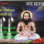guru ghasidas biography in hindi