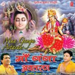 ganga avtaran katha in hindi