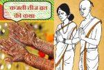 kajari teej vrat katha in hindi