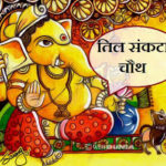 til chauth vrat katha in hindi
