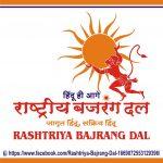 bajrang dal history in hindi