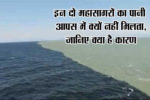 hind mahasagar and prashant mahasagar history in hindi