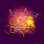 Dhanteras essay in hindi