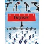 Vigyapan Ki Duniya Essay In Hindi