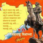 Maharashtra day essay, speech in hindi