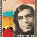 Phanishwar nath renu biography in hindi