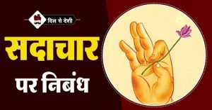 Essay on sadachar in hindi