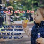 Balika diwas essay in hindi