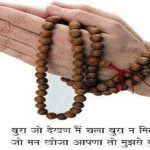 Bura jo dekhan main chala essay in hindi