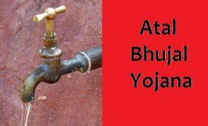 Atal bhujal yojana in hindi