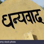 Dhanyavad ki atmakatha in hindi essay