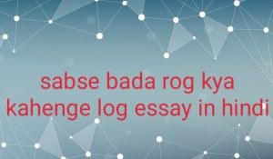 Sabse bada rog kya kahenge log essay in hindi