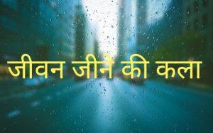 Jeevan jeene ki kala essay in hindi