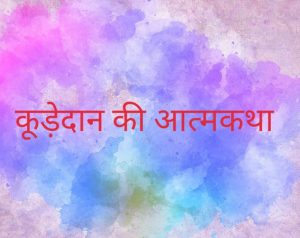 Autobiography of dustbin in hindi