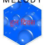 Hul diwas in hindi