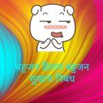 Bahujan hitay bahujan sukhay essay in hindi