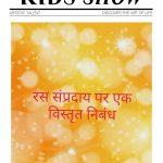 Ras sampraday in hindi