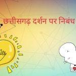 Hindi essay on Chhattisgarh Darshan