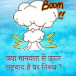 What is nationalism above humanity essay in hindi
