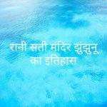 Rani sati temple jhunjhunu history in hindi