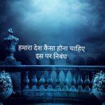 Hamara desh kaisa hona chahiye essay in hindi