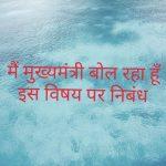 Main mukhyamantri bol raha hu is vishay par nibandh