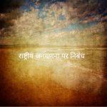 Rashtriya janganana essay in hindi