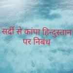 Essay on sardi se kapa hindustan in hindi