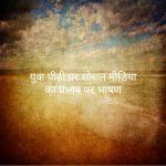 Hindi speech on the topic yuva pidi par social media ka prabhav