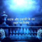 Natak aur ekanki mein antar essay in hindi