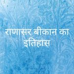 Ranasar beekan history in hindi