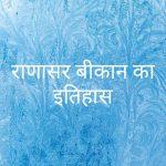 Ranasar beekan history in hindi