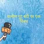 Gramin gutbandi essay in hindi