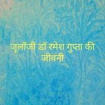 Zoology dr ramesh gupta ji ki biography in hindi