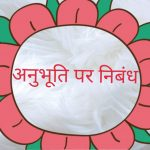 Anubhuti essay in hindi