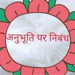 Anubhuti essay in hindi