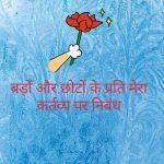 Bado aur choto ke prati kartavya essay in hindi