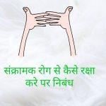 हिन्दी निबंध संक्रामक रोग से कैसे रक्षा करे अपने विचार व्यक्त किजिये?
