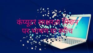 All india computer saksharta mission speech in hindi
