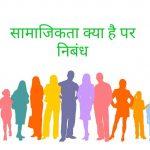 Samajikta kya hai essay in hindi