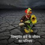 Vishnupant chatre biography in hindi