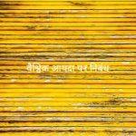 Vaishvik aapda par nibandh in hindi