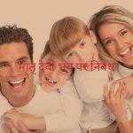 Mathro devo bhava nibandh in hindi